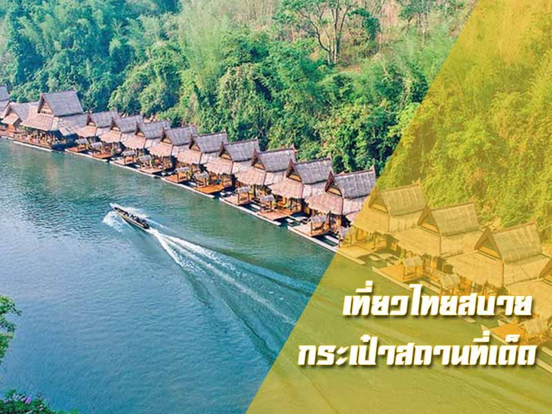travel around Thailand