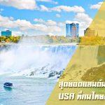 สุดยอดแลนด์มาร์ค ของ USAที่คนไทยชอบไป