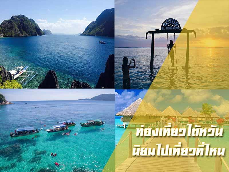 Travel to asean